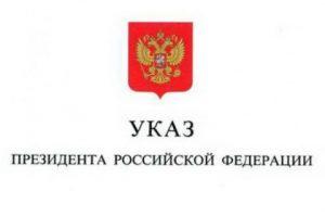Россия продлила свои санкции Логотип