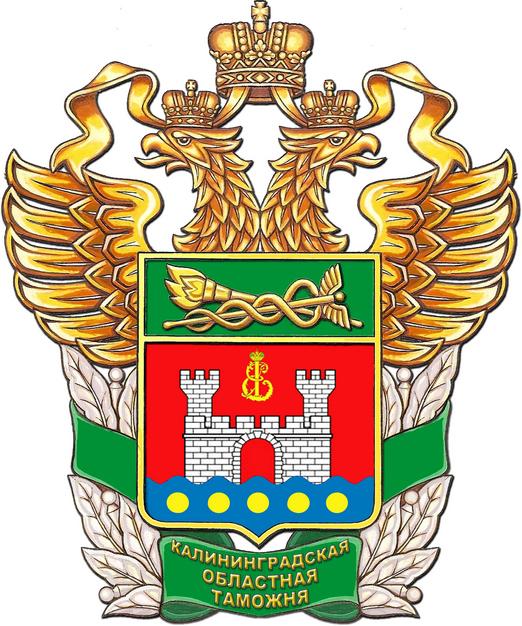 Ликвидация постоянной зоны таможенного контроля на т/п Центральный Логотип